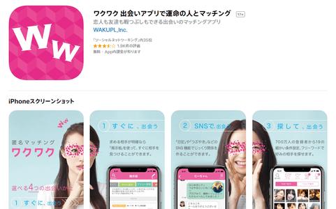 ワクワクメール iOS用アプリ App Store画面
