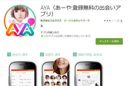 ワクワクメールアプリ『AYA』 Google Play ダウンロードページ デザイン