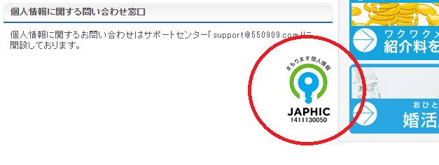 ワクワクメールの公式サイトに掲載されているJAPHICマーク