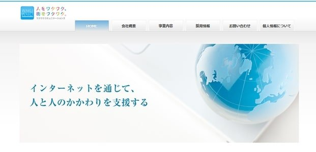株式会社ワクワクコミュニケーションズ 公式サイトトップページキャプチャ画像