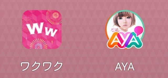 アンドロイド用のワクワクメールアプリ『ワクワク』と『AYA』のアイコン