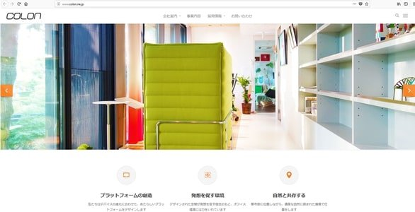 有限会社コロン 公式サイトトップページキャプチャ画像