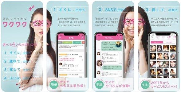 App Store ワクワクメールアプリ『ワクワク』のダウンロードページ デザイン