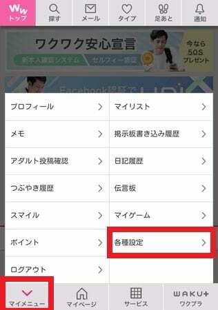 ワクワクメールトップ画面「マイメニュー」→「各種設定」