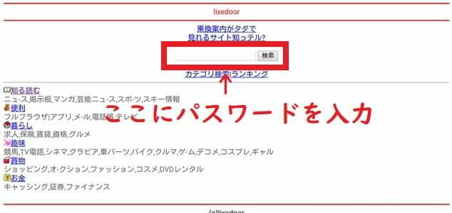 lixedoorのページ