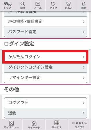 「各種設定」→「かんたんログイン」