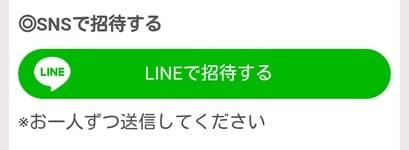 ワクワクメール 友達紹介 LINEで招待する