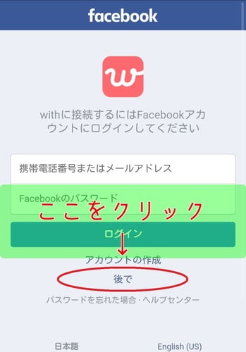 withの公式サイト。facebook認証の画面。