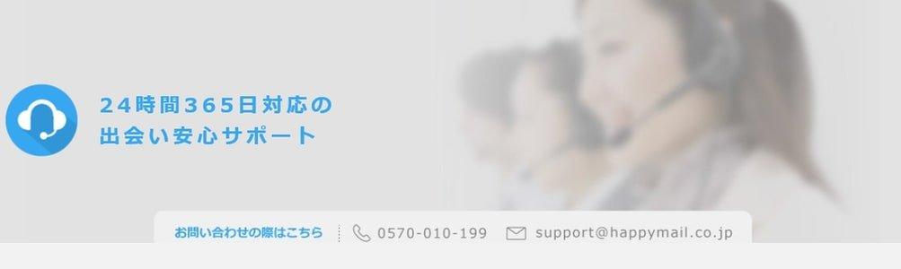 ハッピーメールのサポートセンター連絡先 0570-010-199 support@happymail.co.jp