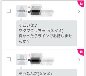 ワクワクメールの伝言板の実際のやりとり。女性からLINEに誘ってきた。