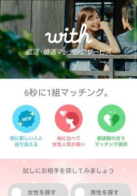 with電話番号登録手順01 ランディングページ