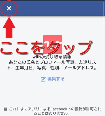 with電話番号登録手順03 Facebook認証画面