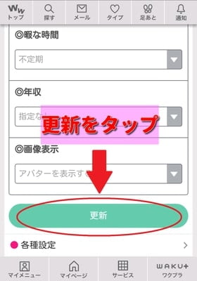 ニックネーム変更手順04 更新ボタン