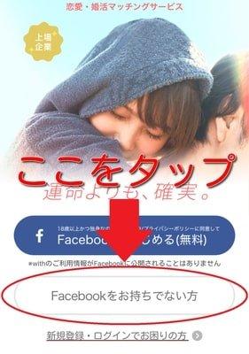 with電話番号登録手順04 Facebookをお持ちでない方