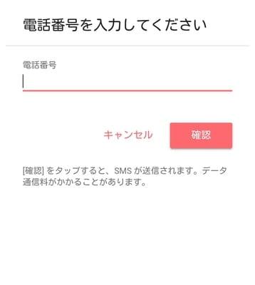 with電話番号登録手順06 電話番号の入力画面
