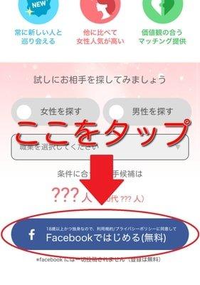 with電話番号登録手順02 Facebookではじめる(無料)