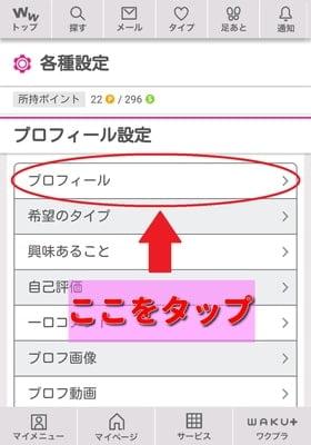 ニックネーム変更手順02 プロフィール