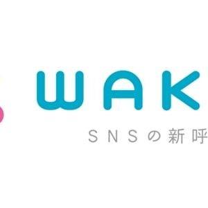 WAKU+ワクプラ イメージロゴ