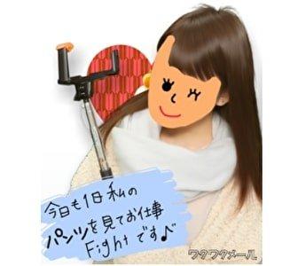 ワクワクメールの丸の内OLレイナのプロフィール写真