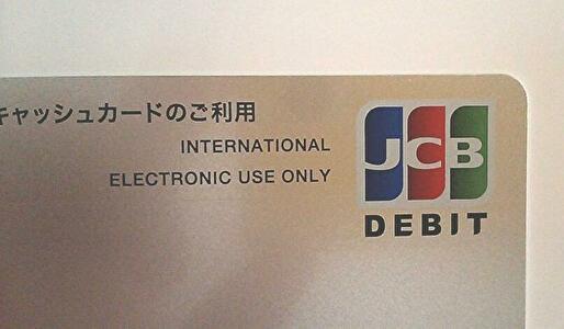 楽天JCBのデビットカード
