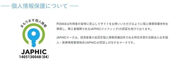 PCMAXの公式サイトに記載されているJAPHICマーク