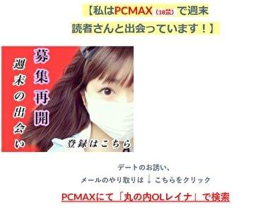 丸の内OLレイナのブログに記載しているPCMAXの広告とマイクロコピー