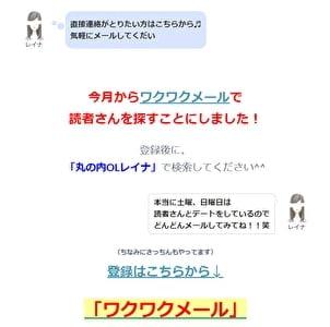 丸の内OLレイナのブログに記載されているワクワクメールへの誘導部分
