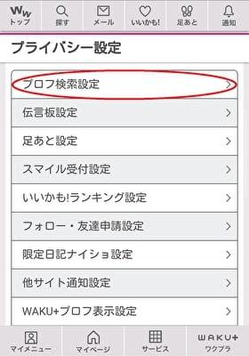 ワクワクメールでプロフ検索設定を非表示にする手順2