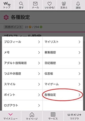 ワクワクメールでプロフ検索設定を非表示にする手順1