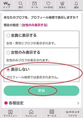 ワクワクメールでプロフ検索設定を非表示にする手順3