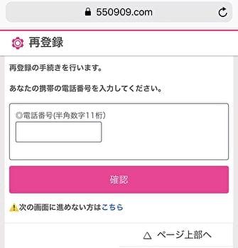 再登録手続き 携帯電話番号の認証
