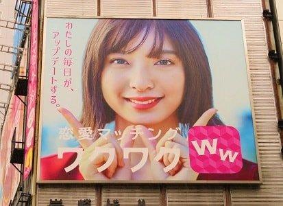 ワクワクメール 渋谷の街頭広告 2019年撮影