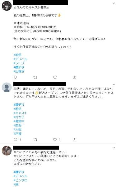 ツイッターで援デリ業者を募集するアカウント