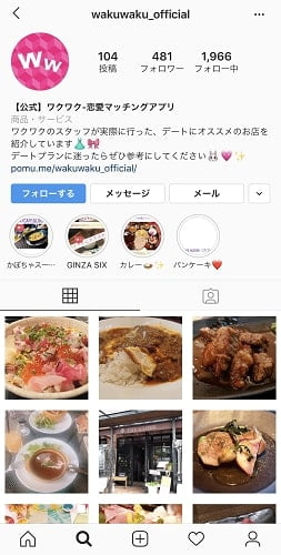 Instagram ワクワクメール公式アカウント