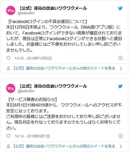Twitterのワクワクメール公式アカウントが行うメンテナンスや不具合状況の報告ツイート