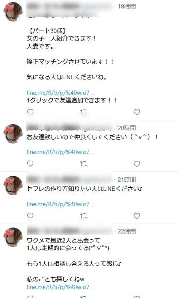 Twitterの誘導業者