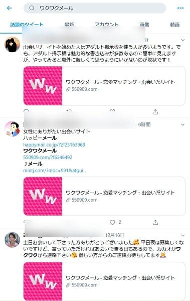 Twitterを占有するアフィリエイトリンクの特徴
