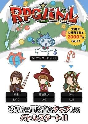 ハッピーメールのクリスマスキャンペーン RPGバトル 初戦