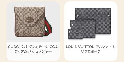 ワクワクメールのクリスマスキャンペーン 特賞 GUCCIのバッグとLUIS VUITTONのポーチ