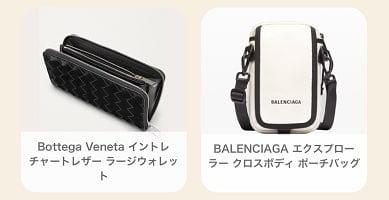 ワクワクメールのクリスマスキャンペーン 1等 Bottega Venetaの財布とBALENCIAGAのバッグ