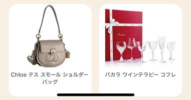 ワクワクメールのクリスマスキャンペーン 特賞 Chloeのショルダーバッグとバカラのグラス
