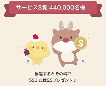 ワクワクメールのクリスマスキャンペーン サービスS賞