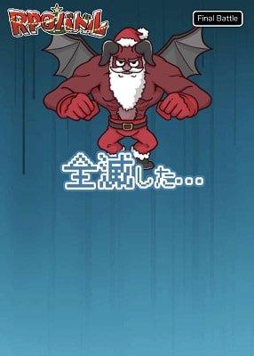 ハッピーメールのクリスマスキャンペーン RPGバトル 最終戦