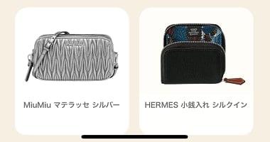 ワクワクメールのクリスマスキャンペーン 1等 MiuMiuのバッグとHERMESの小銭入れ