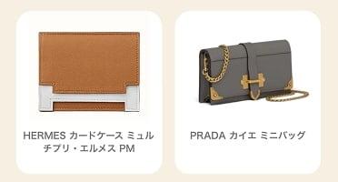 ワクワクメールのクリスマスキャンペーン 特賞 HERMESのカードケースとPRADAのミニバッグ