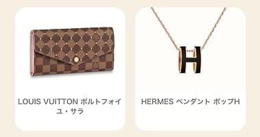 ワクワクメールのクリスマスキャンペーン 1等 LOUIS VUITTONの財布とHERMESのペンダント