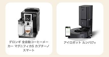 ワクワクメールのクリスマスキャンペーン 特賞 デロンギのコーヒーメーカーとルンバi7+