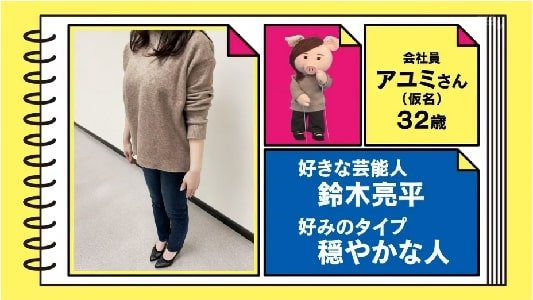 NHK・Eテレねほりんぱほりん マッチングアプリで婚活する人 アユミさんのプロフィール