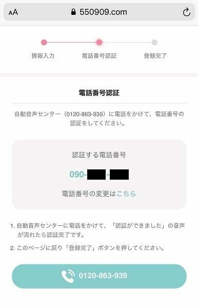 ワクワクメール 電話番号認証 画面