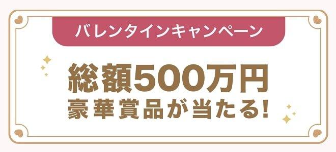ワクワクメールのバレンタインキャンペーン 賞品総額500万円